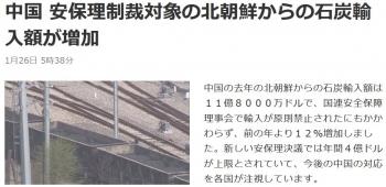 news中国 安保理制裁対象の北朝鮮からの石炭輸入額が増加