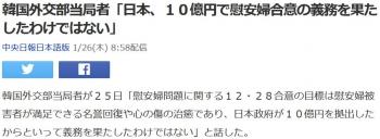 news韓国外交部当局者「日本、10億円で慰安婦合意の義務を果たしたわけではない」