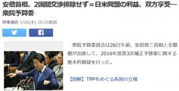 news安倍首相、2国間交渉排除せず=日米同盟の利益、双方享受―衆院予算委