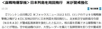 news<露戦略爆撃機>日本列島を周回飛行 米が警戒強化