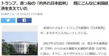 newsトランプ、赤っ恥の「的外れ日本批判」 既にこんなに米国経済を支えていた