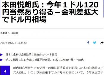 news本田悦朗氏:今年1ドル120円当然あり得る-金利差拡大でドル円相場