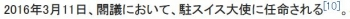 wiki本田悦朗