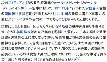 wiki本田悦朗2