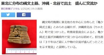 news東北に分布の縄文土器、沖縄・北谷で出土 盛んに交流か