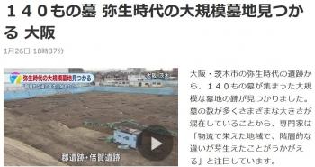 news140もの墓 弥生時代の大規模墓地見つかる 大阪