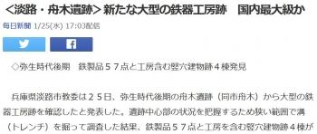 news<淡路・舟木遺跡>新たな大型の鉄器工房跡 国内最大級か