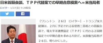 news日米首脳会談、TPP代替案での早期合意模索へ=米当局者