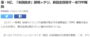 news豪・NZ、「米国抜き」提唱=チリ、新協定目指す―米TPP離脱