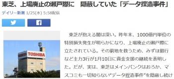 news東芝、上場廃止の瀬戸際に 隠蔽していた「データ捏造事件」