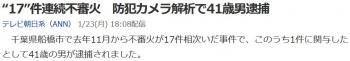 """news""""17""""件連続不審火 防犯カメラ解析で41歳男逮捕"""