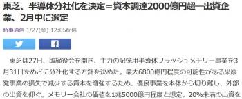 news東芝、半導体分社化を決定=資本調達2000億円超―出資企業、2月中に選定