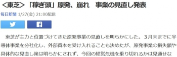 news<東芝>「稼ぎ頭」原発、崩れ 事業の見直し発表
