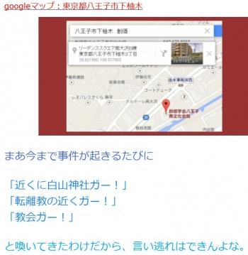 ten東京都八王子市下柚木