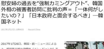 """news慰安婦の過去を""""強制カミングアウト""""、韓国外相の被害者訪問に批判の声=「一体何がしたいの?」「日本政府と面会するべき」―韓国ネット"""