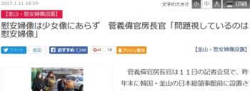 news慰安婦像は少女像にあらず 菅義偉官房長官「問題視しているのは慰安婦像」