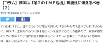 news【コラム】韓国は「第2のIMF危機」可能性に備えるべき(2)