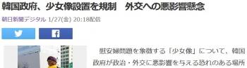 news韓国政府、少女像設置を規制 外交への悪影響懸念