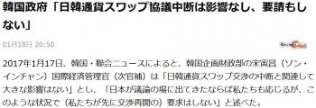 news韓国政府「日韓通貨スワップ協議中断は影響なし、要請もしない」