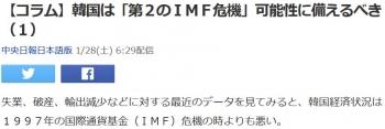 news【コラム】韓国は「第2のIMF危機」可能性に備えるべき(1)