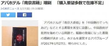 newsアパホテル「南京書籍」増刷 「購入要望多数で在庫不足」