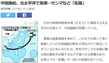 news中国漁船、北太平洋で急増…サンマなど「乱獲」