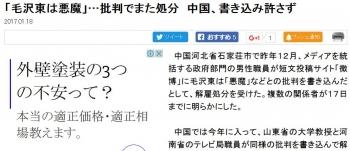 news「毛沢東は悪魔」…批判でまた処分 中国、書き込み許さず