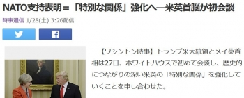 newsNATO支持表明=「特別な関係」強化へ―米英首脳が初会談