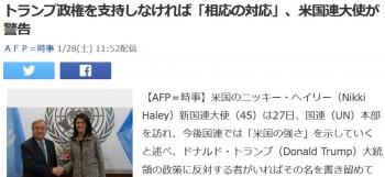 newsトランプ政権を支持しなければ「相応の対応」、米国連大使が警告