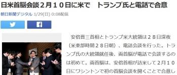 news日米首脳会談2月10日に米で トランプ氏と電話で合意