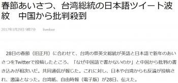news春節あいさつ、台湾総統の日本語ツイート波紋 中国から批判殺到