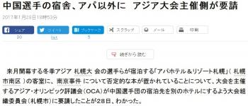news中国選手の宿舎、アパ以外に アジア大会主催側が要請