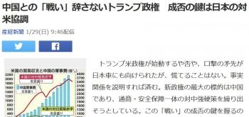 news中国との「戦い」辞さないトランプ政権 成否の鍵は日本の対米協調