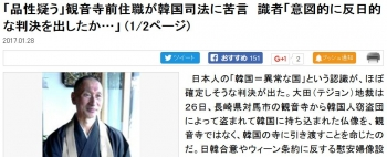news「品性疑う」観音寺前住職が韓国司法に苦言 識者「意図的に反日的な判決を出したか…」