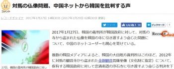 news対馬の仏像問題、中国ネットから韓国を批判する声