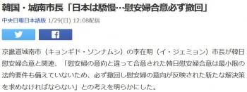 news韓国・城南市長「日本は驕慢…慰安婦合意必ず撤回」