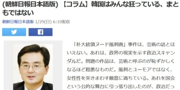news(朝鮮日報日本語版) 【コラム】韓国はみんな狂っている、まともではない