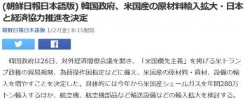 news(朝鮮日報日本語版) 韓国政府、米国産の原材料輸入拡大・日本と経済協力推進を決定