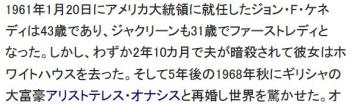 wikiジャクリーン・ケネディ・オナシス