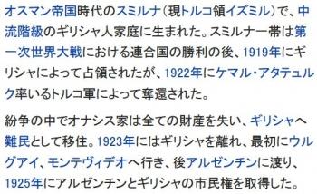 wikiアリストテレス・オナシス2