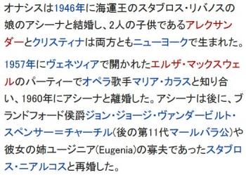 wikiアリストテレス・オナシス3