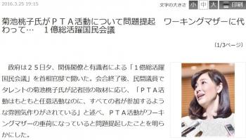news菊池桃子氏がPTA活動について問題提起 ワーキングマザーに代わって… 1億総活躍国民会議
