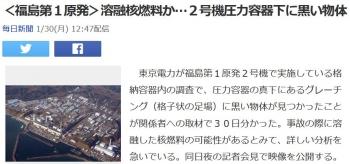 news<福島第1原発>溶融核燃料か…2号機圧力容器下に黒い物体