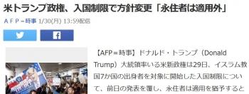 news米トランプ政権、入国制限で方針変更「永住者は適用外」