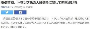 news安倍首相、トランプ氏の大統領令に関して明言避ける