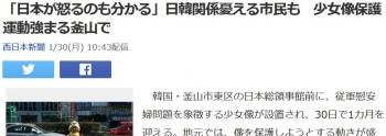 news「日本が怒るのも分かる」日韓関係憂える市民も 少女像保護運動強まる釜山で