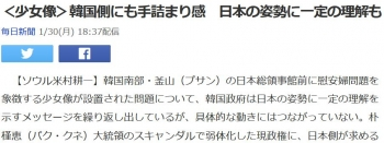 news<少女像>韓国側にも手詰まり感 日本の姿勢に一定の理解も