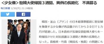 news<少女像>駐韓大使帰国3週間、異例の長期化 不満募る