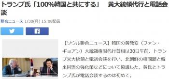 newsトランプ氏「100%韓国と共にする」 黄大統領代行と電話会談