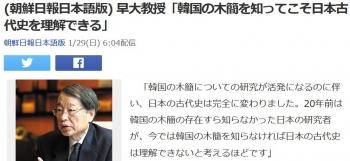 news(朝鮮日報日本語版) 早大教授「韓国の木簡を知ってこそ日本古代史を理解できる」